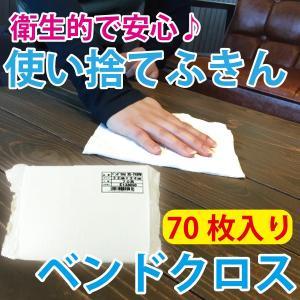 (使い捨てふきん)ベンドクロス 70枚/袋