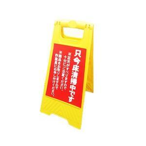 看板 A型 清掃中 注意喚起用 フロアサインスタンド 片面赤 1個|tenposeisou