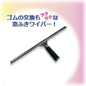窓用ワイパー ガラス清掃 スクイジー35cm/本