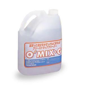 (油をせっけん化するクリーナー)O'MIX-G オーミックスジー