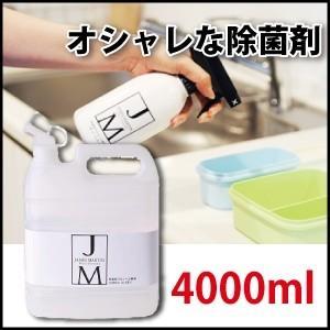 食中毒、各種ウイルスの予防対策に! (6倍希釈でも除菌効果を発揮します) 気になる臭いの消臭に役立ち...
