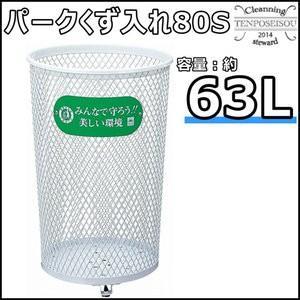 業務用 ゴミ箱 メッシュ パークくずいれ80Sマルエス 山崎産業 YD-69C-IJ|tenposeisou
