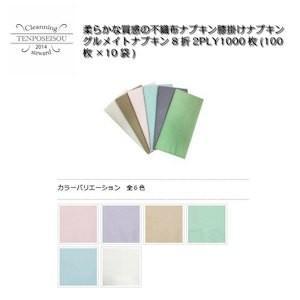 膝掛けナプキングルメイトナプキン8折2PLY1000枚100枚×10袋  東京クイン|tenposeisou