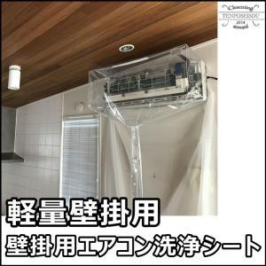エアコン洗浄用シート 壁掛用 軽量壁掛用 SA-21 エアコンカバーサービス