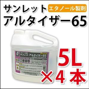 (アルコール 除菌 消毒)サンレットアルタイザー65×4本(メーカー直送品)