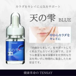天の雫BLUE(強アルカリ)pH14|tensay
