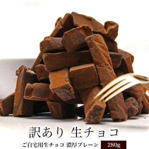 訳あり アウトレット ご自宅用 生チョコ濃厚プレーン たっぷり280g パティシエが作る絶品スイーツ