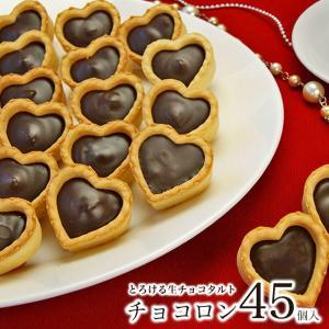 【バレンタイン2017】お配り用チョコロン 45個入 ※簡易包装ラッピングなし/チョコレート 義理チョコ 友チョコ ハートチョコ コスパ◎