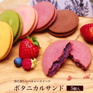 [分類] スイーツ クッキーサンド チョコレート 焼き菓子 洋菓子 お菓子 セット 詰め合わせ フル...