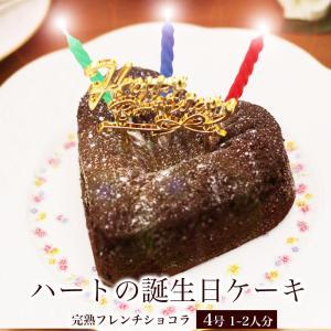 [分類] スイーツ ケーキ 洋菓子 お菓子 チョコ 濃厚 生クリーム たっぷり ハート  [用途] ...