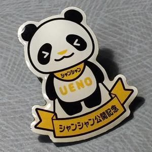 赤ちゃんジャイアントパンダ公開記念 シャンシャンバッチ立ち泣き|tenshi