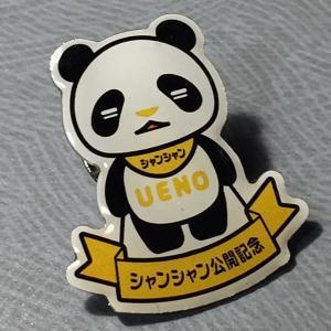 赤ちゃんジャイアントパンダ公開記念 シャンシャンバッチ立眠|tenshi