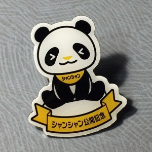 赤ちゃんジャイアントパンダ公開記念 シャンシャンバッチ座泣き|tenshi