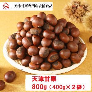【送料無料】たっぷり天津甘栗1kg!|tenshinamaguri
