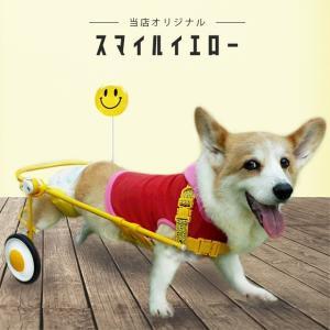 犬の車椅子 Mサイズ スマイルイエロー 介護 後脚サポート車椅子 車いす コーギー フレブル |tenshinowa1224