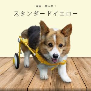 犬の車椅子 Mサイズ イエロー 犬用  車いす 介護 後脚サポート車椅子 コーギー フレブル |tenshinowa1224