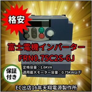★新品 単相100V入力三相200V 富士電機 コンパクト形インバーター 0.75kw FRENIC...