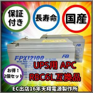 APC  SUA1000J/SUA1000JB/SU1000J交換用バッテリキット RBC6L互換|tenshodengen