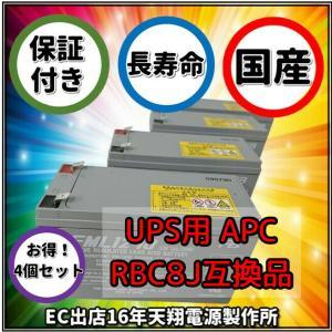 APC RBC8J RBC12J SU1400RMJ3U/SU3000RMJ3U 交換用バッテリキット 互換品|tenshodengen