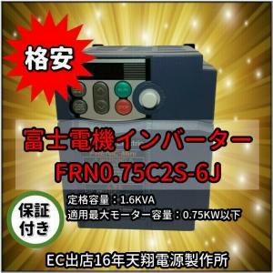 新品 単相100V入力三相200Vに コンパクト形インバータ FRENIC-Miniシリーズ  FRN0.75C1S-6J|tenshodengen