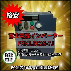 新型 単相200V入力三相200Vに コンパクト形インバータ FRENIC-Miniシリーズ   FRN1.5C2S-7J|tenshodengen
