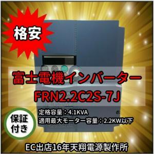 新品 単相200V入力三相200Vに コンパクト形インバータ FRENIC-Miniシリーズ   FRN2.2C2S-7J|tenshodengen