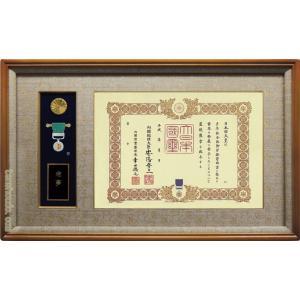 天象堂画廊オリジナル 褒章額 褒章ケース収納型 (褒章の記・褒章額) 桜材 木地色 |tenshoudo