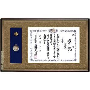 消防庁長官章・消防功労章額 (消防官紋章)  檜材 マホガニ色 |tenshoudo