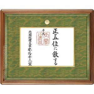 叙勲 位記額  ウォールナット材 木地色 |tenshoudo