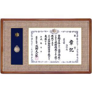 消防庁長官章・消防功労章額 (消防官紋章)  ケヤキ材 木地色 |tenshoudo