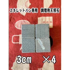 スキレット専用 調理用天照石プレート 3cmセット|tenshouseki38