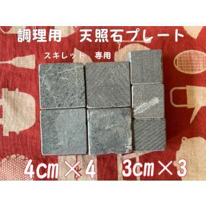 スキレット専用 調理用天照石プレート 4cmセット|tenshouseki38