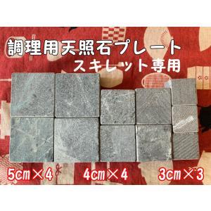スキレット専用 調理用天照石プレート オールサイズセット|tenshouseki38