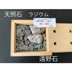 冷え取り 入浴 温泉 石効果 温浴ひのき箱 展示在庫特価セール no.100 tenshouseki38