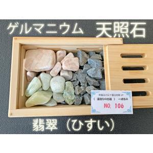 天照石 ゲルマニウム 温活 ひすい 健康 石 入浴効果 温浴 向上 岩盤浴 特価セール no.106 tenshouseki38