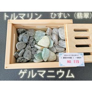 トルマリン 温活 ひすい ゲルマニウム 健康 石 入浴効果 温浴 岩盤浴 特価セール no.115 tenshouseki38