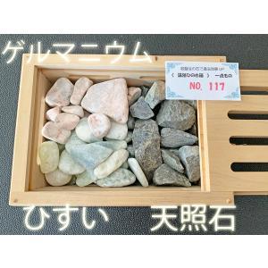 天照石 ひすい ゲルマニウム 健康入浴効果 お風呂 岩盤浴 特価セール no.117 tenshouseki38