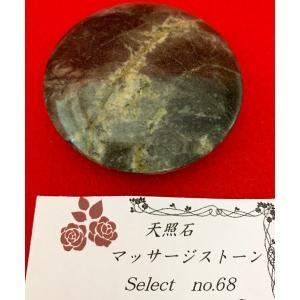 天照石 冷えによる疲れに マッサージ ホットストーン あたたまる 天然石 天照石 リラックス NO.68 tenshouseki38