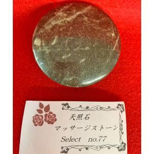 癒し マッサージ ホットストーン 天然石 天照石 リラックス NO.77 tenshouseki38