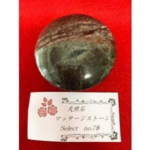 天然石 天照石 パワーストーン 九州産 テラヘルツ リラックス NO.78 tenshouseki38