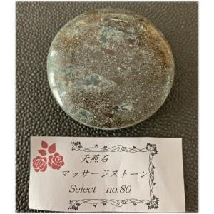ホットストーン マッサージ お風呂の石 温泉石 天然石 天照石 リラクゼーション NO.80 tenshouseki38