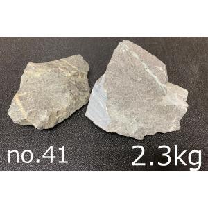 天照石原石2.3kg NO.41|tenshouseki38