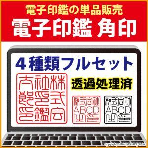 角印の電子印鑑 単品(メール納品)