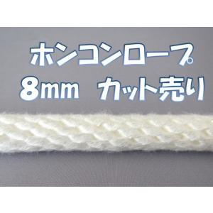 ホンコンロープ カット売り 8mm(DM便可)|tenten-tent