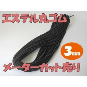 エステル丸ゴム カット売り 3mm黒(DM便可)|tenten-tent