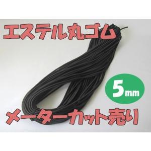 エステル丸ゴム カット売り 5mm黒(DM便可)|tenten-tent