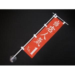 ミニ幟立台(横穴吸盤)HK44−15(ミラクルチチミニ付)10セット|tenten-tent