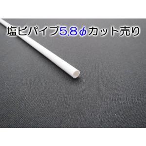 塩ビパイプ−白−5.8Φ 601〜800mmカット tenten-tent
