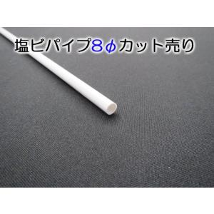 塩ビパイプ−白−8Φ 801〜1000mmカット|tenten-tent