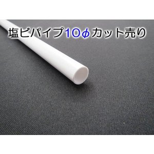 塩ビパイプ−白−10Φ 201〜400mmカット|tenten-tent